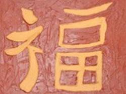 Glück auf chinesisch